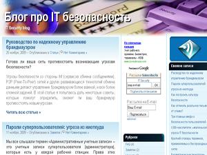itsec_securos.org.ua