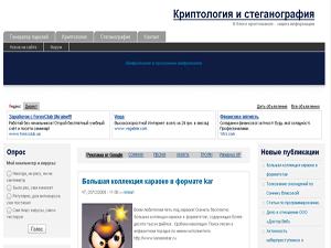 kriptolog_securos.org.ua