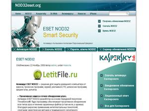 nod32eset_securos.org.ua