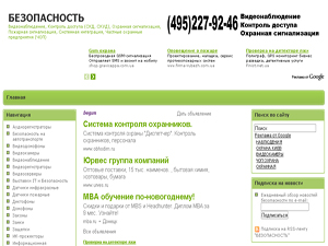 sec-news_securos.org.ua