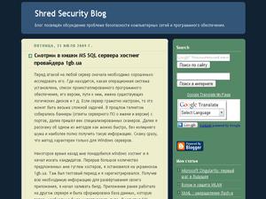 shredder05_securos.org.ua