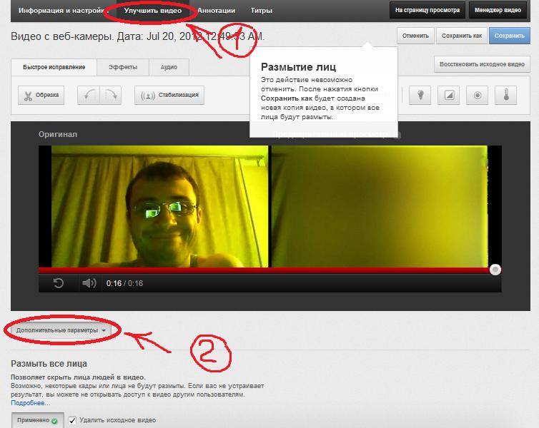 YouTube: новая возможность размытия лиц