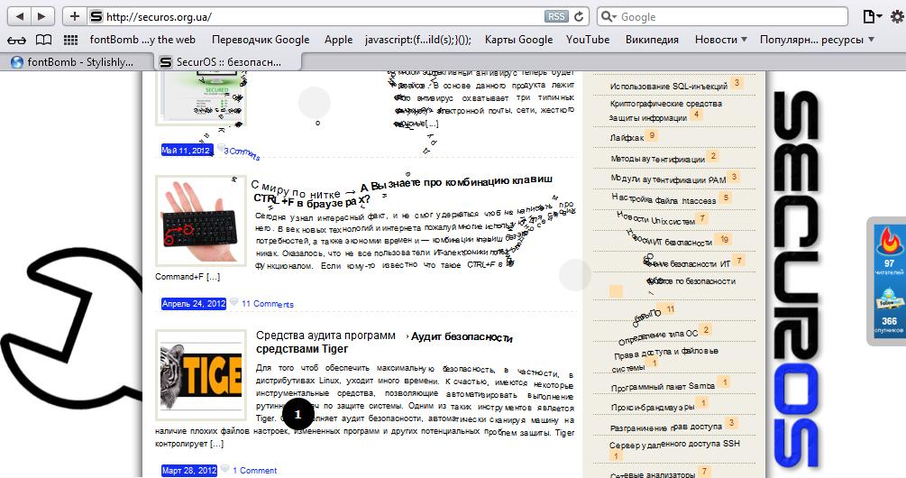 Плагин для браузеров fontBomb: разносим в хлам контент странички