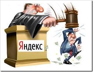 Яндекс АГС фильтр
