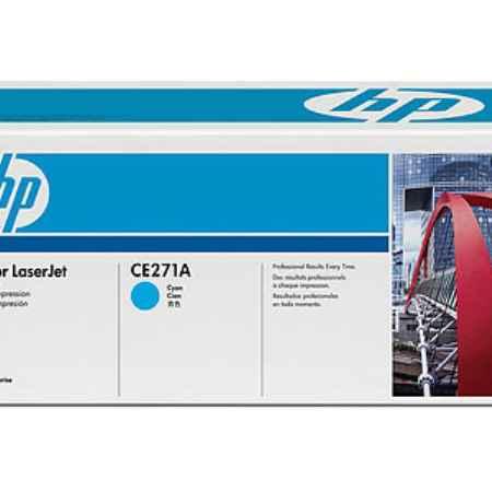 Купить HP CE271A голубого цвета 15000 страниц