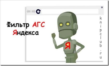 АГС Яндекса