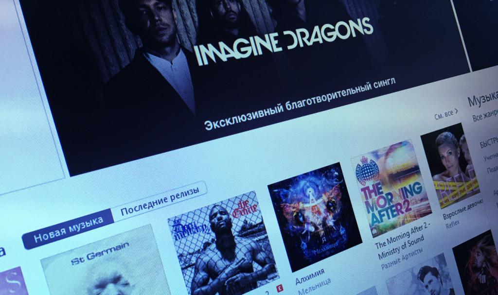 Загрузка через iTunes