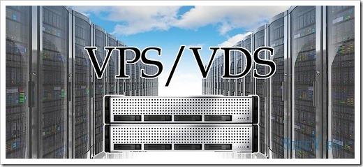 vps vds: особенности, сравнения, возможности