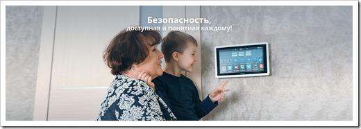 Охранная система дома