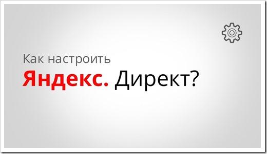 Как настроить Яндекс Директ?