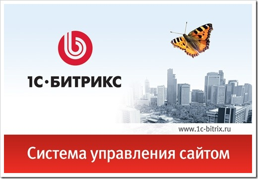 1С Bitrix – выбор бизнеса