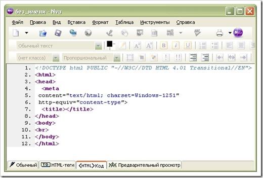 Как создать сайт html?