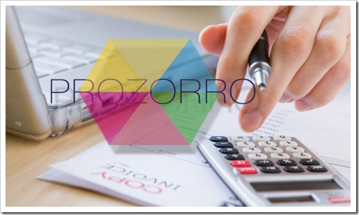 Prozorro - предельно прозрачные государственные закупки