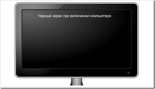 Причины отсутствия изображения на экране