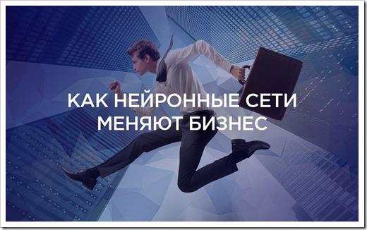 Нейросети в бизнесе