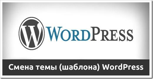 Установка покупных тем для WordPress