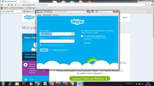 Как установить старый Skype