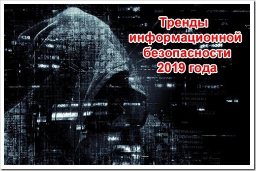 Направления развития информационной безопасности 2019
