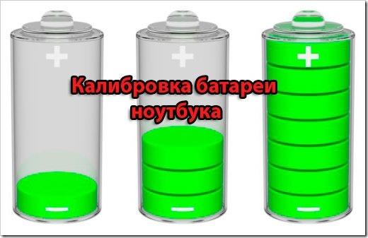 Ручная калибровка аккумулятора