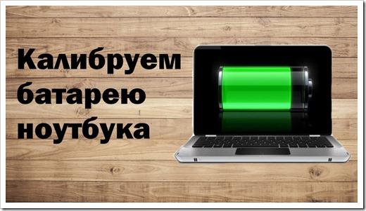 Как проверить аккумулятор ноутбука HP?
