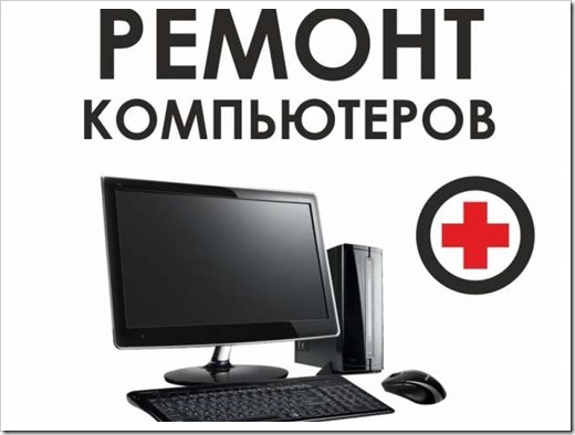 Компьютерная помощь в Москве и области