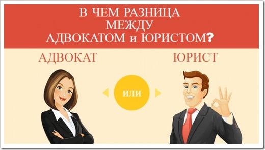В чём качественная разница между адвокатом и юристом?