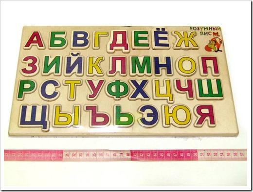 Досточка с алфавитом