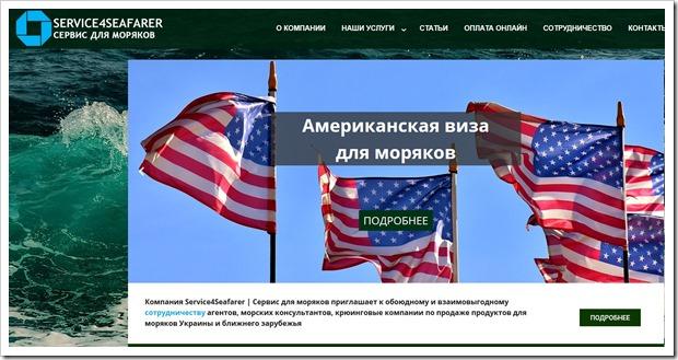 Что предлагает морякам сервис service4seafarer.com.ua
