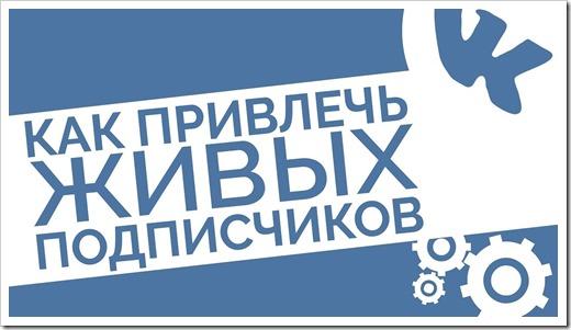 Как набрать много подписчиков в группу Вконтакте?
