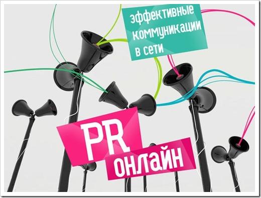 Какие есть методы PR продвижения бизнеса в Интернете?