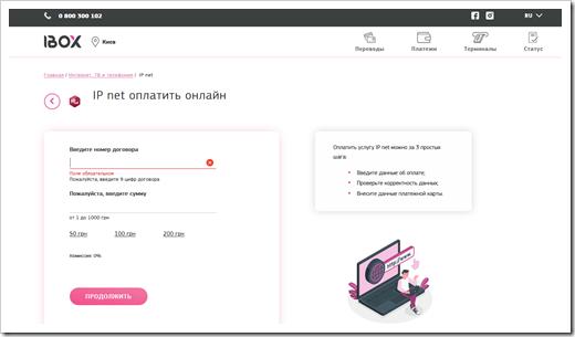 Обзор возможностей сервиса онлайн платежей в Украине https://ibox.ua/ru