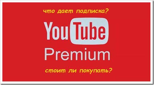 подписка на ютуб премиум оформить недорого украина