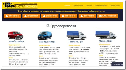 3 особенности, которые стоит учитывать сотрудничая с «ЭКСТРАЭКОНОМ» при заказе грузоперевозок в Киеве