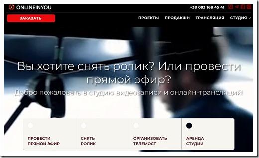 Обзор услуг студии видеозаписи и прямых эфиров Onlineinyou